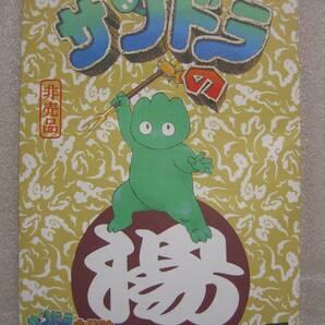 a) ナムコ namco ワルキューレの冒険 サンドラの湯 1袋 非売品 販促品 SFCサンドラの大冒険 未使用 ナムコグッズ スーパーファミコン