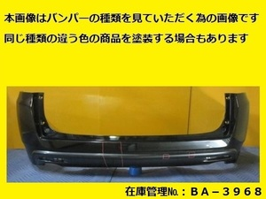 塗装仕上げ CW1 CW2 アコードツアラー リヤーバンパーアッパーフェイス 純正 71501-TL4-ZZ00 カラー仕上げ (リアバンパー BA-3968)