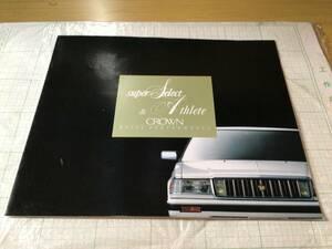 トヨタ クラウン スーパーセレクト アスリート MS125 GS121 GS120 LS120 カタログ 特別仕様車 TOYOTA CROWN ROYAL PERFORMANCE