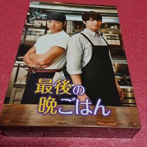 『最後の晩ごはん』DVD-BOX