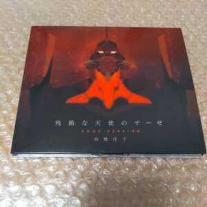 残酷な天使のテーゼ 2009 VERSION 高橋洋子