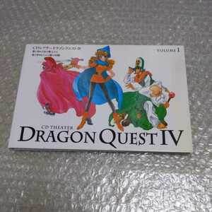 CDシアター ドラゴンクエストⅣ VOL.1
