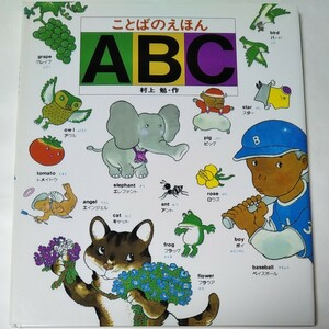 ことばのえほん ABC