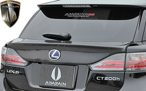 【M's】LEXUS 前期 CT200h F SPORT ZWA10 (2011.1-2013.12) AIMGAIN HYBRID SPORT トランクスポイラー // FRP エイムゲイン エアロ 外装