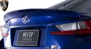 【M's】レクサス RC-F 前期 (2014.10-2019.5) AIMGAIN 純VIP SPORT トランクスポイラー // エイムゲイン FRP エアロパーツ ウイング