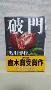黒川博行 (直木賞)長編小説[破 門]角川書店46判ハードカバー