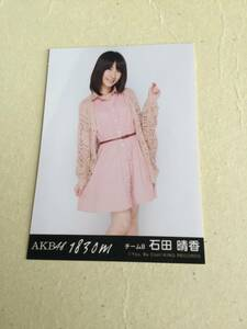 AKB48 1830m 劇場盤封入写真 チームB 石田 晴香 他にも出品中 説明文必読 HKT48