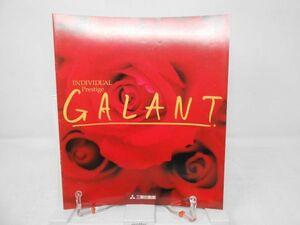 K1■三菱 GALANT (ギャラン) 旧車カタログ 1992年 ■並/押印無、経年劣化・ヤケあり