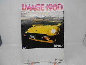 K1■NISSAN(ニッサン・日産)FairladyZ(フェアレディZ)IMAGE 1980 大型旧車カタログ 1982年 ■並/押印無、経年劣化・ヤケあり