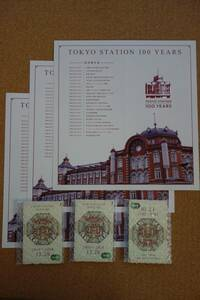 <値下げ> 東京駅開業100周年記念 Suica 3枚セット【新品・完全未使用】