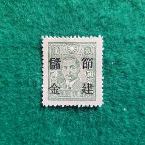 旧中国切手 中華民国郵政 ★節建儲金 (未使用)