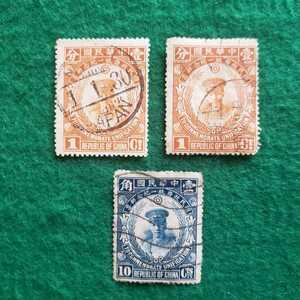 旧中国切手 中華民国 国民政府統一紀念郵票 ★1分 ★1分 ★10分《使用済》合計3枚