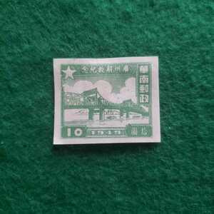 中国切手 華南郵政 1949 中国廣州解放記念切手 ★10圓《未使用》