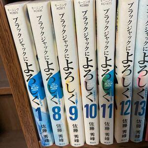 ブラックジャックによろしく 1、8〜13巻 セット