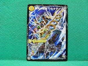 DM・H09 神光の龍槍ウルオヴェリア DS ① 1枚 【条件付送料無料】