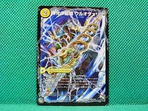 DM・H09 神光の龍槍ウルオヴェリア DS ② 1枚 【条件付送料無料】