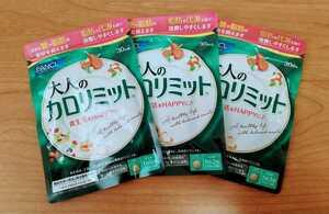 【新品】リニューアル ファンケル 大人のカロリミット 30回分×3袋 糖や脂肪の吸収を抑える 脂肪の代謝を促す ダイエット コロナ太り