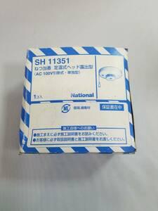 ★ナショナル★SH 11351★ねつ当番★定温式ヘッド露出型★保管品★