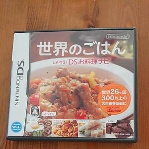 【DS】 世界のごはん しゃべる!DSお料理ナビ