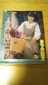 ビデオボーイ熱血編集エイチムック78「美少女読本 かわいさとみ」【送料無料】