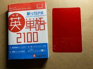 中学英単語2100 新STEP式 /増進堂・受験研究社/中学教育研究会 (文庫) 中古