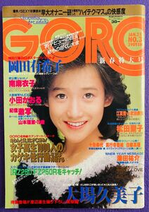 GORO ゴロー 1985年1月号 No3 小学館