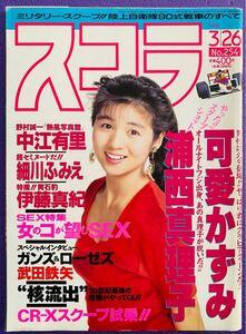 スコラ 1992 3/26 No254 講談社