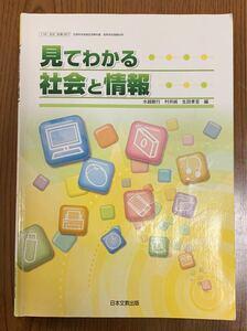 高等学校情報教科書『見てわかる 社会と情報』日本文教出版