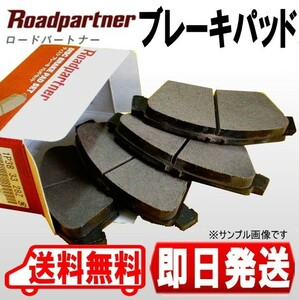 フロント ブレーキパッド ステップ ワゴン RF4