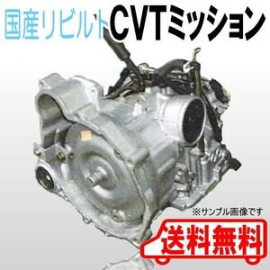CVTオートマミッション リビルト ホンダ オデッセイ RB1