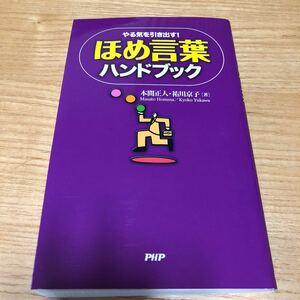 ほめ言葉☆ハンドブック☆やる気を引き出す!