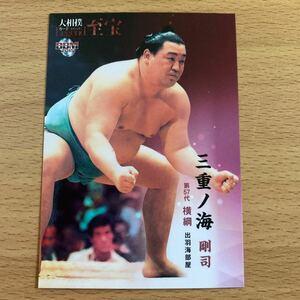 即決●BBM2015 大相撲カード [レジェンド]至宝 #02 三重ノ海 剛司 横綱 出羽海部屋