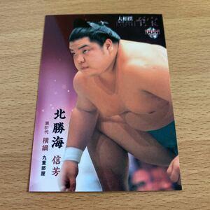 即決●BBM2015 大相撲カード [レジェンド]至宝 #04 北勝海 信芳 横綱 九重部屋