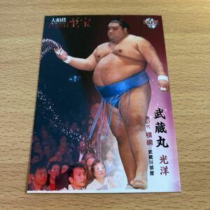 即決●BBM2015 大相撲カード [レジェンド]至宝 #08 武蔵丸 光洋 横綱 武蔵川部屋
