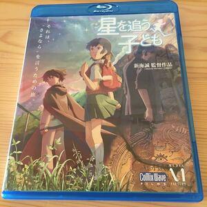 劇場アニメーション 『星を追う子ども』 [Blu-ray]