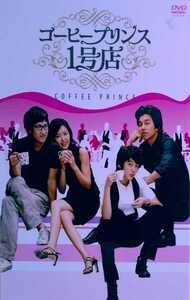 コーヒープリンス1号店 DVD-BOX1 /コン・ユ /ユン・ウネ /イ・ソンギュン /チェ・ジョンアン