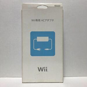 【新品】Wii専用 ACアダプタ
