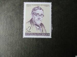エリック生誕100年記念ー植物学者 1種完 未使用 1971年 オーストリア共和国 VF/NH