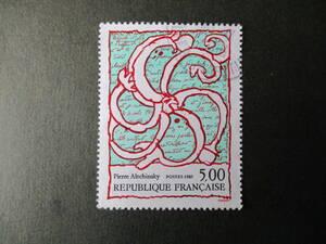 フランス美術切手 アレシンスギ―画「原稿に横たわるタコ」 1985年 使用済 フランス・仏国 VF/NH