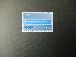 フランスの技術―メトロ 1975年 未使用 フランス・仏国 VF/NH