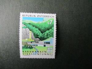 カラワンケントンネル完成記念 1種完 未使用 1991年 オーストリア共和国 VF/NH