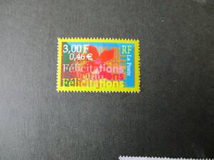 グリーテイング切手ー祝賀ーFelicitations 2000年 未使用 フランス・仏国 VF/NH
