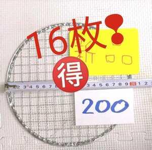16枚 20センチ 平型 イワタニ Iwatani 網焼きプレート 使い捨て 焼き網 互換 丸網 焼肉 網