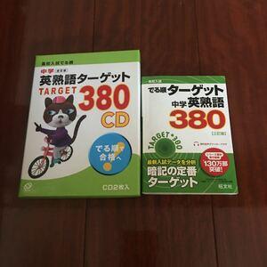 「高校入試でる順ターゲット中学英熟語380」 CD