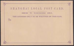 旧中国切手 ステーショナリー 上海ローカルポストカード リビングストーンカタログ:SC5 未使用 0076