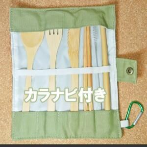 竹製 カトラリーセット ポータブル 収納袋&カラナビ付