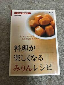 料理が楽しくなるみりんレシピ 吉田瑞子