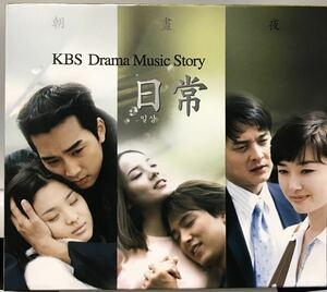 KBS Drama Music Story 日常 3CD1VCD OSTベスト版