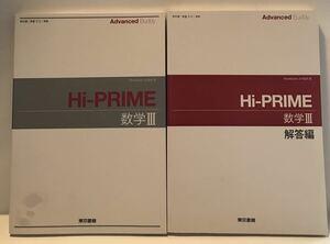■Hi-PRIME 数学Ⅲ 別冊解答編付 東京書籍 2019