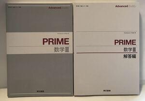 ■PRIME 数学Ⅲ 別冊解答編付 東京書籍 2019